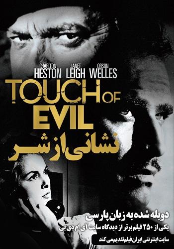دانلود فیلم نشانی از شر Touch of Evil 1958