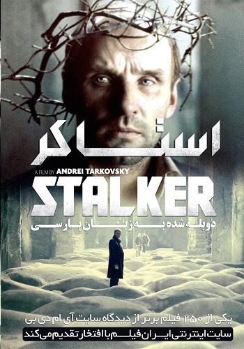 دانلود فیلم استاکر Stalker 1979
