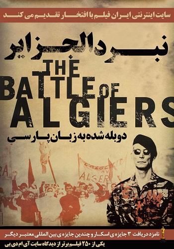 دانلود فیلم نبرد الجزایر 1966 The Battle of Algiers