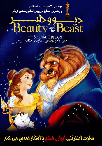 دانلود انیمیشن دیو و دلبر Beauty and the Beast دوبله فارسی