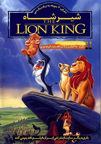 دانلود انیمیشن شیر شاه The Lion King دوبله فارسی