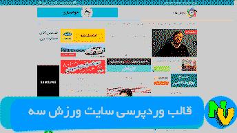 قالب وردپرسی سایت ورزش سه