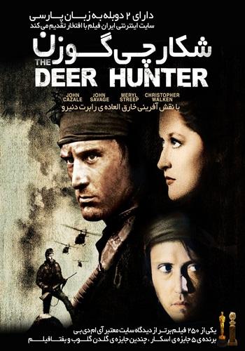 دانلود فیلم شکارچی گوزن 1978 The Deer Hunter دوبله فارسی