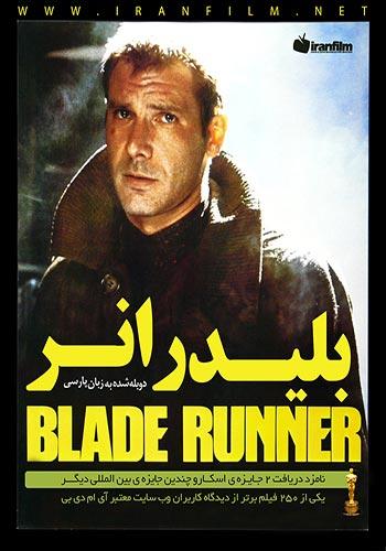 دانلود فیلم بلید رانر Blade Runner دوبله فارسی