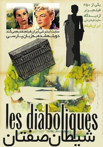 دانلود فیلم شیطان صفتان Diabolique 1955 دوبله فارسی