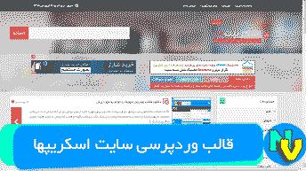 قالب وردپرسی سایت اسکریپها