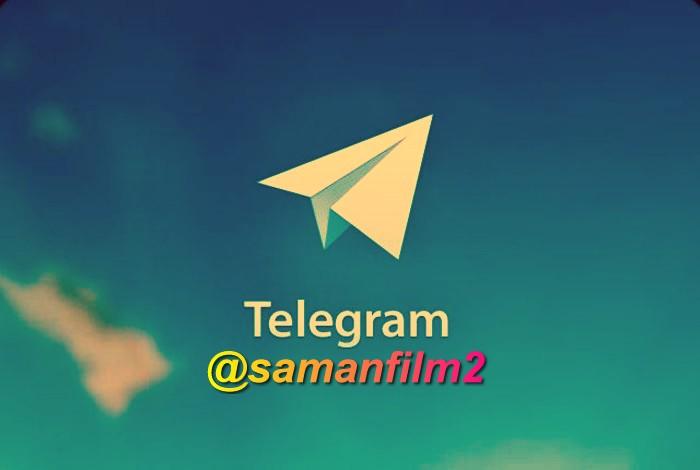 ادرس جدید کانال تگرام  سامان فیلم