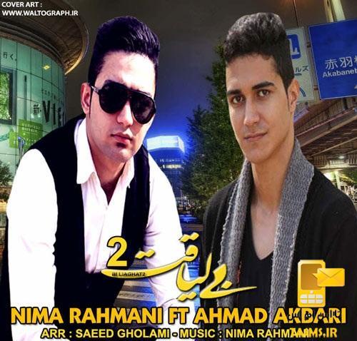 آهنگ جدید و بسیار زیبای نیما رحمانی و احمد اکبری به نام بی لیاقت ۲