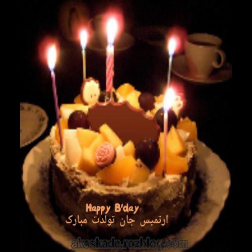 کیک تولد اسم آرتمیس - عکس کده