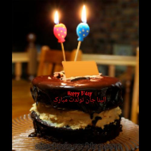 کیک تولد اسم الینا - عکس کده