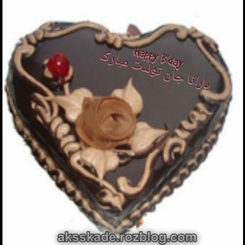 کیک تولد اسم بارانا - عکس کده