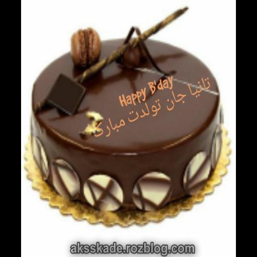کیک تولد اسم تانیا - عکس کده