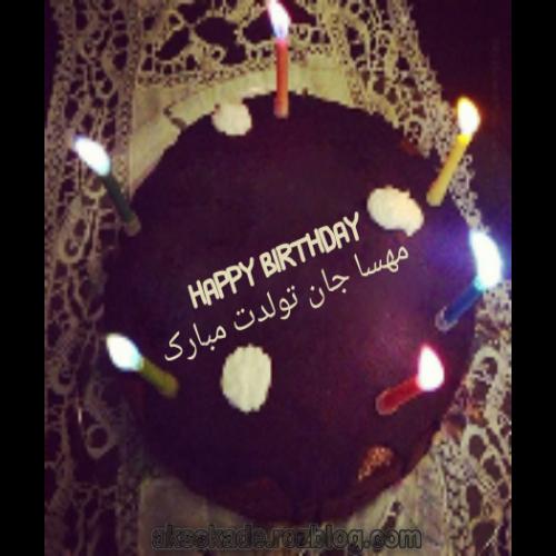 کیک تولد اسم مهسا - عکس کده