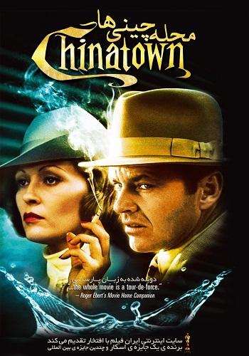 دانلود فیلم محله چینی ها Chinatown 1974 دوبله فارسی