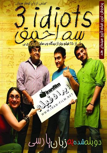دانلود فیلم 3 احمق Idiots دوبله فارسی