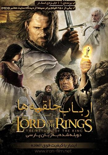 دانلود فیلم ارباب حلقه ها The Lord of the Rings 3 2003