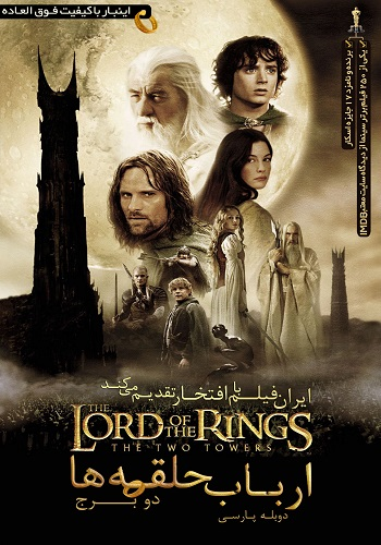 دانلود فیلم ارباب حلقه ها The Lord of the Rings 2 2002