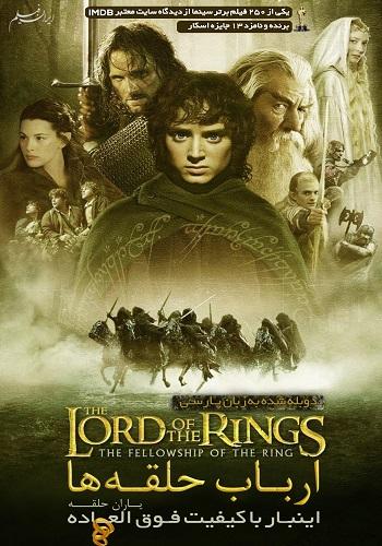 دانلود فیلم ارباب حلقه ها The Lord of the Rings 1 2001