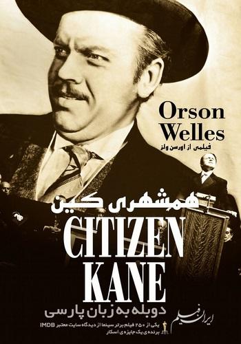 دانلود فیلم همشهری کین Citizen Kane دوبله فارسی
