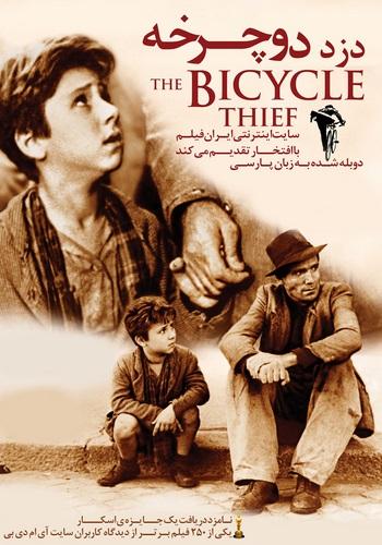 دانلود فیلم دزد دوچرخه Bicycle Thieves دوبله فارسی