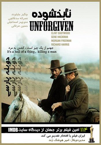 دانلود فیلم نابخشوده Unforgiven دوبله فارسی