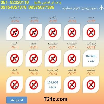 خرید بلیط هواپیما اهواز به عسلویه, 09154057376