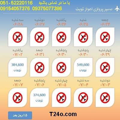 خرید بلیط هواپیما اهواز به کویت, 09154057376