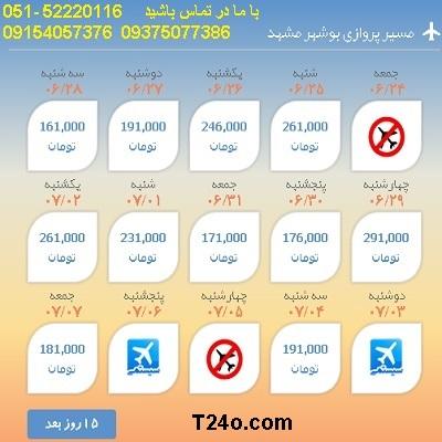خرید بلیط هواپیما بوشهر به مشهد, 09154057376