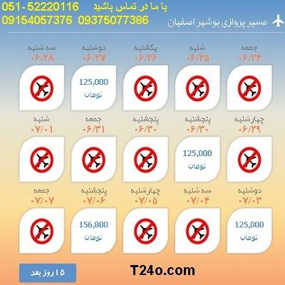 خرید بلیط هواپیما بوشهر به اصفهان, 09154057376