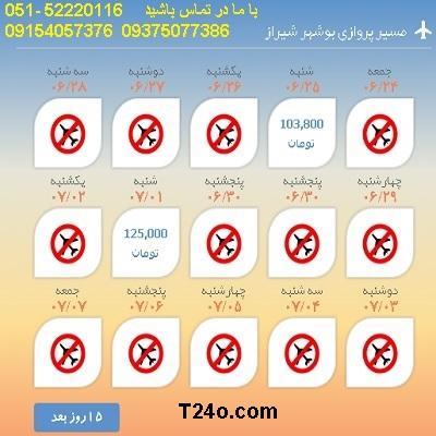خرید بلیط هواپیما بوشهر به شیراز, 09154057376