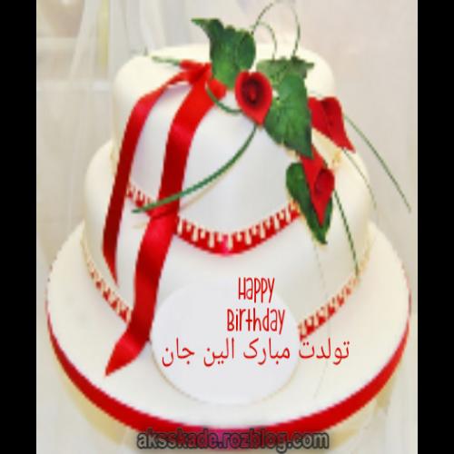 کیک تولد اسم آلین