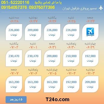 خرید بلیط هواپیما دزفول به تهران, 09154057376