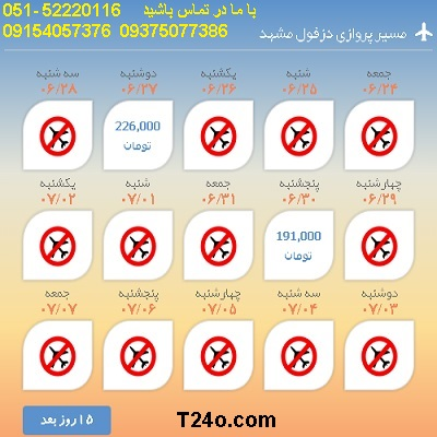 خرید بلیط هواپیما دزفول به مشهد, 09154057376