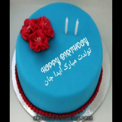 کیک تولد اسم آیدا - عکس کده