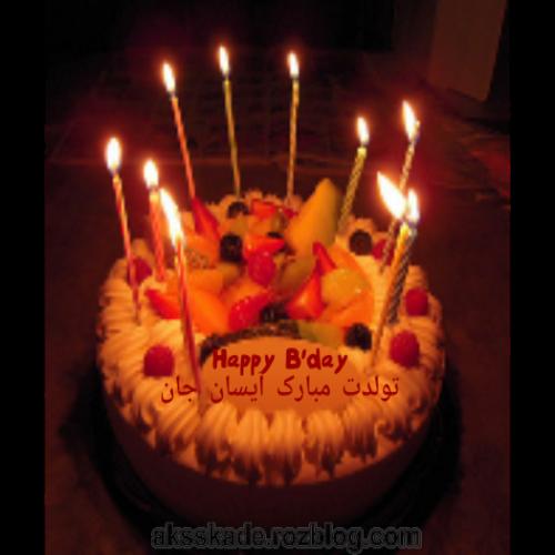 کیک تولد اسم آیسان - عکس کده