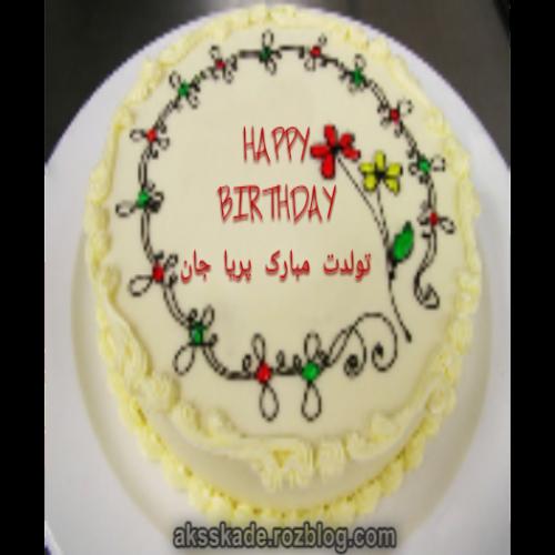 کیک تولد اسم پریا - عکس کده