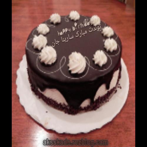 کیک تولد اسم سارینا - عکس کده