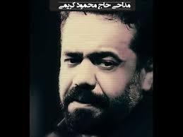 منم کمترین بنده ی تو محمود کریمی شب دوم محرم 96/07/1