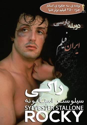 دانلود فیلم راکی 1 1976 Rocky