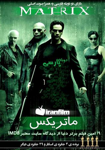 دانلود فیلم ماتریکس Matrix 1999