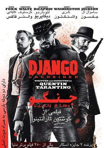 دانلود فیلم جانگوی آزاد شده 2012 Django Unchained