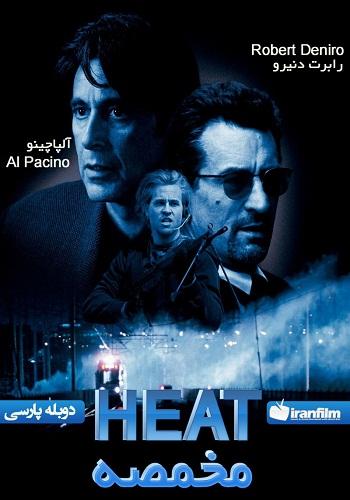 دانلود فیلم مخمصه 1995 Heat دوبله فارسی