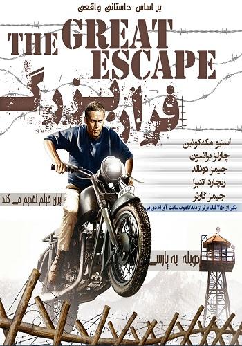 دانلود فیلم فرار بزرگ 1963 The Great Escape