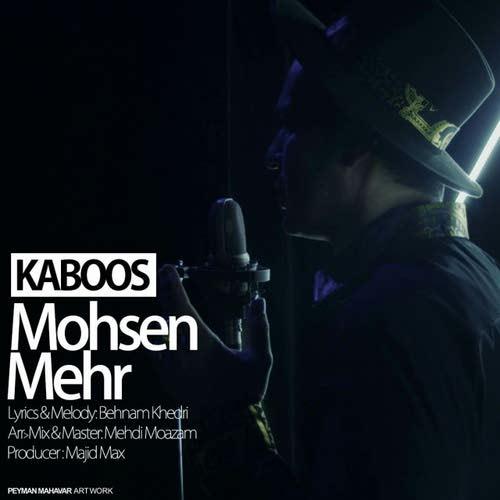 دانلود آهنگ جدید محسن مهر بنام کابوس