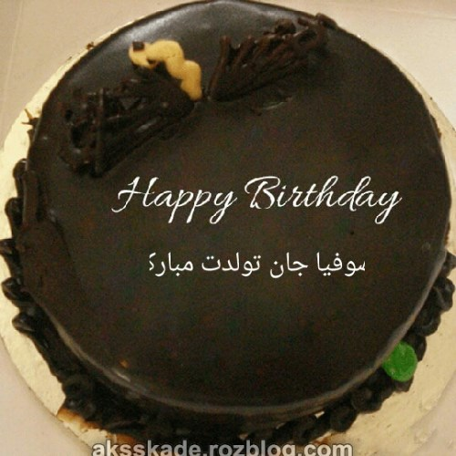 کیک تولد اسم سوفیا