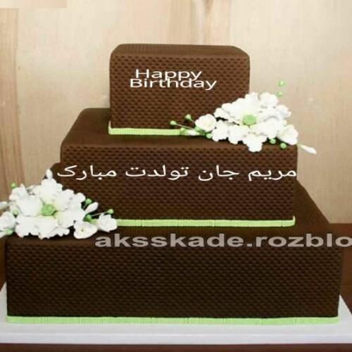 کیک تولد اسم مریم