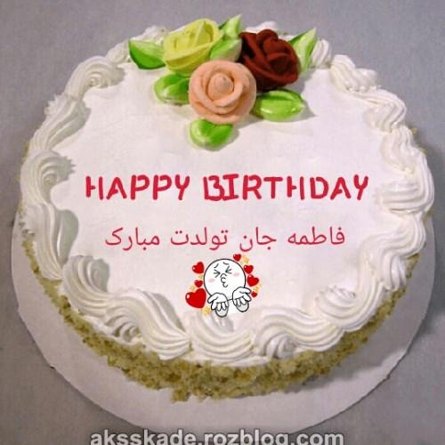 کیک تولد اسم فاطمه - عکس کده