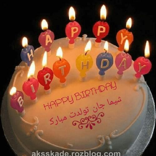 کیک تولد اسم شیما - عکس کده