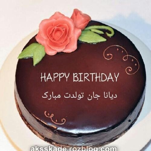 کیک تولد اسم دیانا - عکس کده