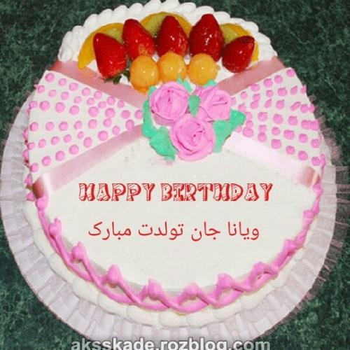 کیک تولد اسم ویانا - عکس کده